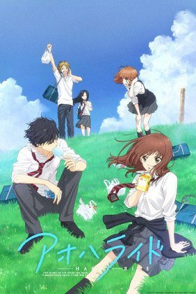 Ao Haru Ride download