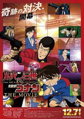 Lupin Sansei vs Meitantei Conan The Movie
