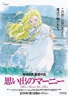 Omoide no Marnie download