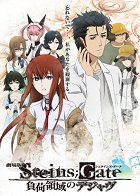 Gekijōban Steins;Gate: Fuka ryōiki no Déjà Vu download
