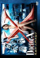 Doctor-X 2 download