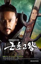 Geunchogowang download