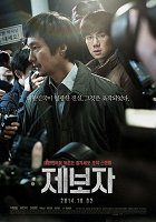 Jeboja download