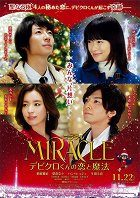 Miracle: Debikuro-kun No Koi To Maho