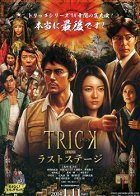 The Trick Movie: The Last Stage download