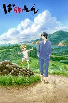 Barakamon download