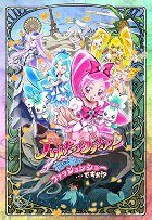 Eiga Heartcatch Precure! Hana no mijako de Fashion Show... desu ka!? download