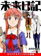 Mirai nikki Redial download