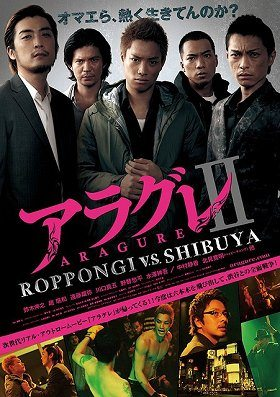 Aragure II: Roppongi vs. Shibuya download
