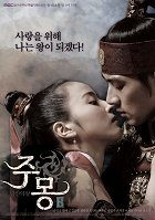 Jumong download