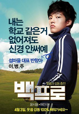 Baekpeuro download