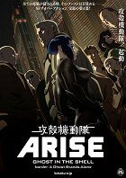 Kókaku kidótai: Arise – Border 4: Ghost Stands Alone