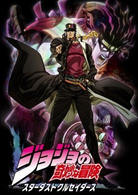 JoJo no kimyō na bōken: Stardust Crusaders download