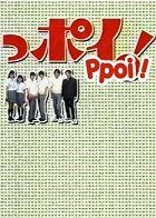P.P.O.I. download