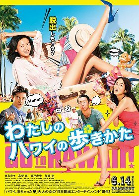 Watashi no Hawaii no Arukikata download