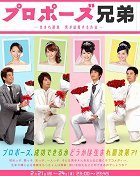 Propose Kyodai download
