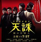 Tenchu ~Yami no Shiokinin~ download