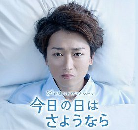 Kyo no Hi wa Sayonara download