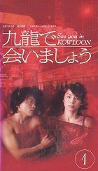 Kowloon de Aimashou download