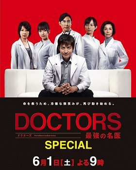 DOCTORS Saikyou no Meii SP