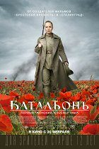 Batalon download