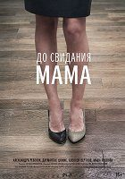 Do svidanija, mama download