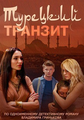 Tureckij tranzit download