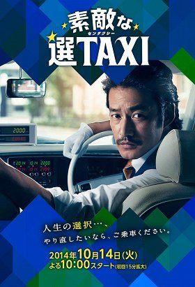 Suteki na Sentaxi download