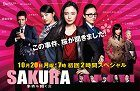 Sakura - Jiken wo Kiku Onna download