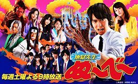 Jigoku Sensei Nube download