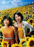 Himawari Masako Natsume 27-sai no Shougai to Haha no Ai download