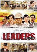 Leaders download