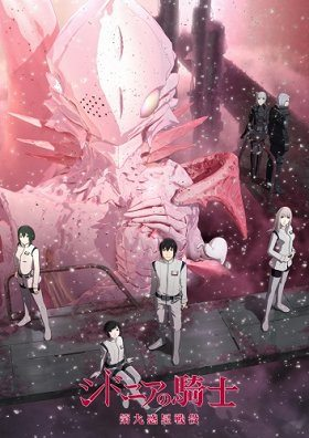 Sidonia no kishi: Daikyū wakusei seneki download