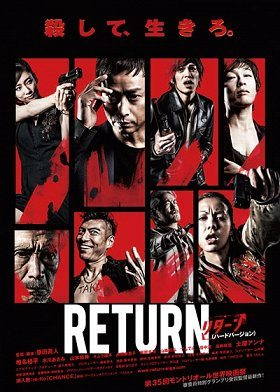 Return Hard Version