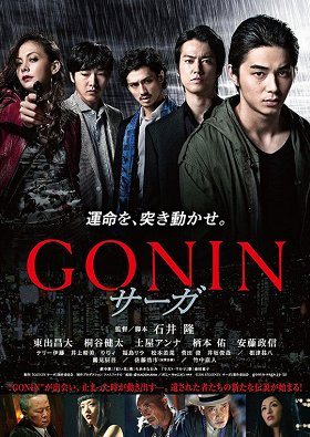 Gonin Saga download