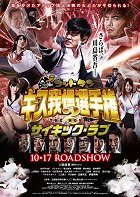 Goddotan Kisu Gaman Senshuken The Movie2 Saikikku Rabu