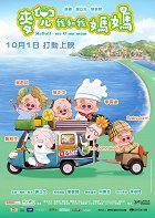McDull: Me & My Mum download