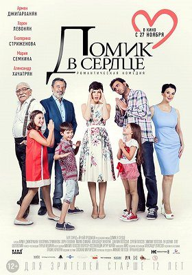 Domik v serdce download