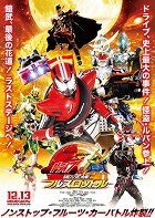 Kamen Rider × Kamen Rider Drive & Gaim: Movie taisen full throttle