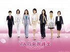 Shichinin no onna bengoshi 2 download