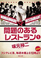 Mondai no Aru Restaurant download