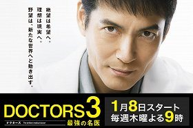 DOCTORS Saikyou no Meii 3 download