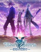 Tales Of Zestiria: Doushi no Yoake download