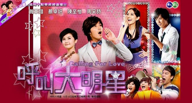 Hu Jiao Da Ming Xing download