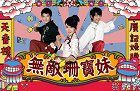 Wu Di Shan Bao Mei download