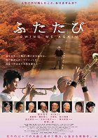 Futatabi Swing me Again download