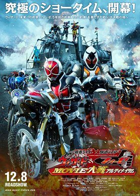 Kamen Rider x Kamen Rider Wizard & Fourze Movie Taisen Ultimatum