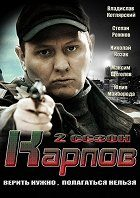 Karpov 2 download
