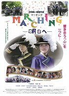 Marching Ashita e