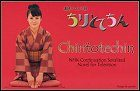 Chiritotechin download